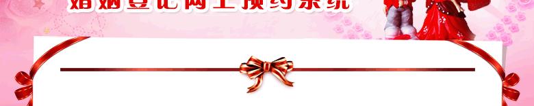 广东省婚姻登记网上预约系统